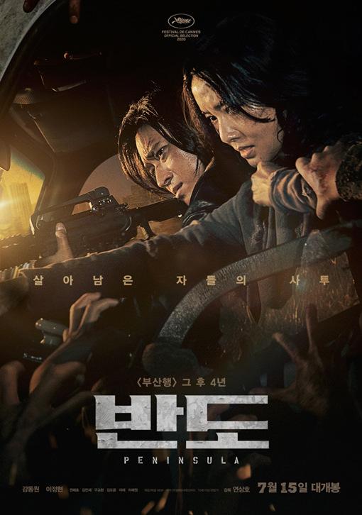 《釜山行2:半岛》15日在韩上映 刷新2020年韩影最高单日票房纪录