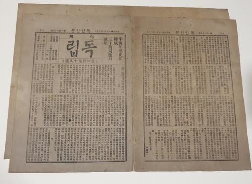 大韩民国临时政府机关报上海版成国家级文物